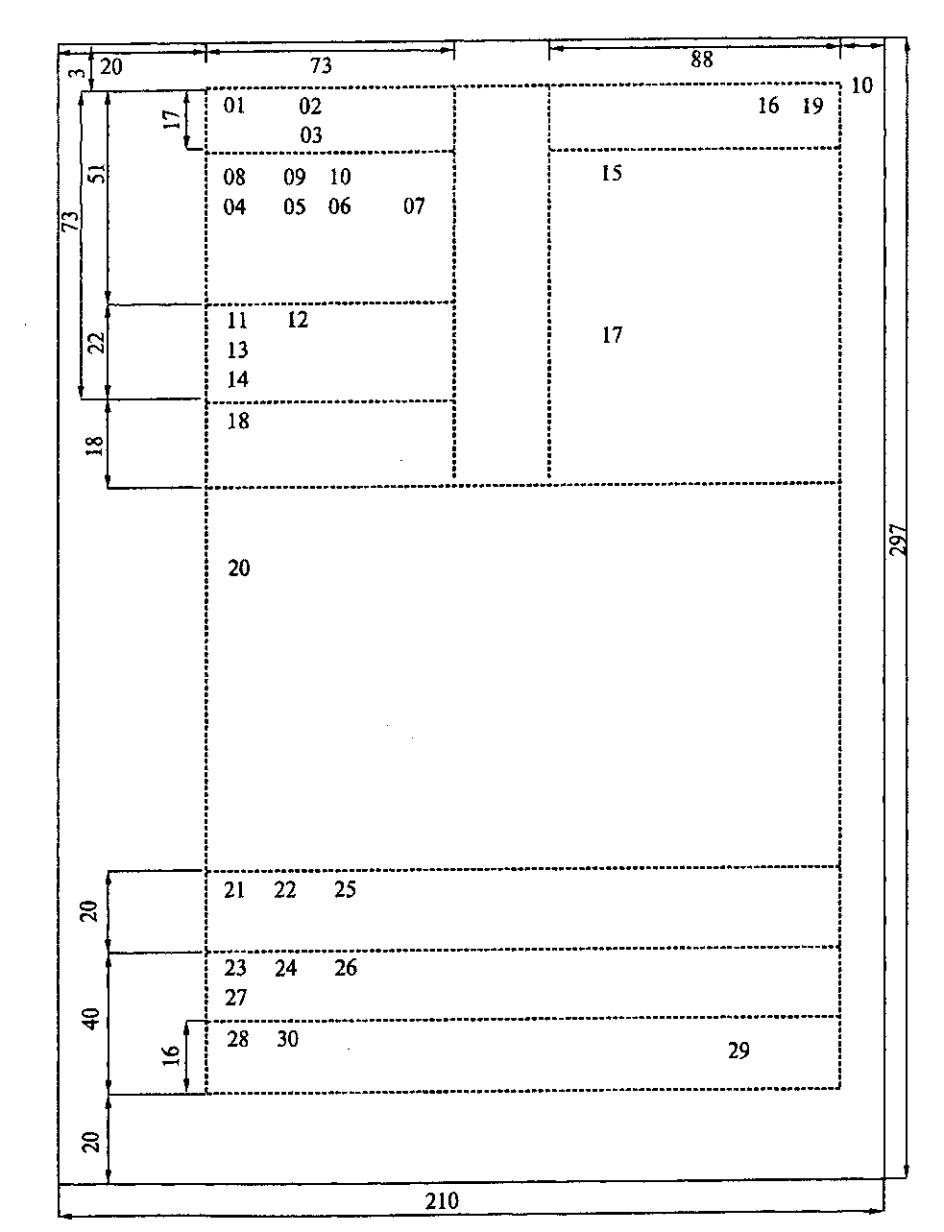 Как сделать бланк документа 684